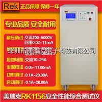 正品REK美瑞克安规综合测试仪RK1156 安全性能综合测试仪 RK1156