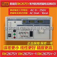 特价促销医用安规 REK美瑞克RK2675Y 医用泄漏电流测试仪 RK2675Y