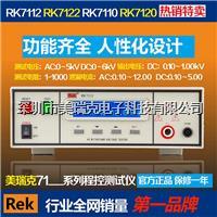 原装正品REK美瑞克RK7122 交直流程控绝缘耐压测试仪  RK7122