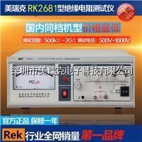 原装正品REK美瑞克绝缘电阻仪 RK2681 绝缘电阻测试仪 RK2681 RK2681