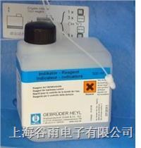 德國HEYL硬度藥劑(硬度試劑)TH2005/TH2025/TH2100/TH2250
