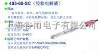 405-60-SC-P-PA-K19/120/3M PH電極