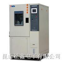 高低温湿热实验箱 SXGS