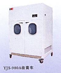 收膏车 YJS-980A