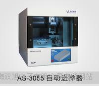 AS-3085 自动进样器