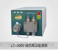 LC-3060 微型高压泵(10mL/50mL)