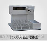 FC-3086 自动馏?#36136;?#38598;器 FC3086