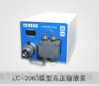 LC-2060微型高压输液泵(10mL/50mL) LC2060