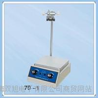 磁力搅拌器 79-1型   参数  购买方法 安装方式 79-1型