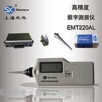 EMT-220AL电机测振仪