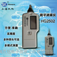 HG2502便携式测振仪