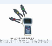 DH3001A三相电能表现场校验仪 DH3001A