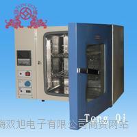 DHG-9070(A)电热鼓风干燥箱