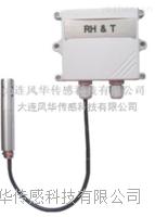 温湿度变送器 (分体式)大连风华传感科技有限公司 HTA593