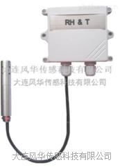 温湿度变送器 (分体式)大连风华传感科技有限公司