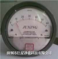 空气压差表 JUXING