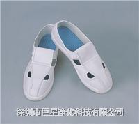 防静电鞋(静电鞋) 巨星净化