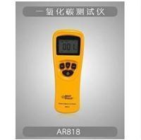 AR8700A (AR818)  一氧化碳检测仪