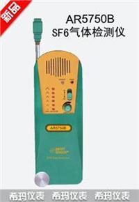 SF6气体检测仪 AR5750B