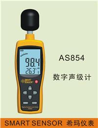 AS854数字声级计