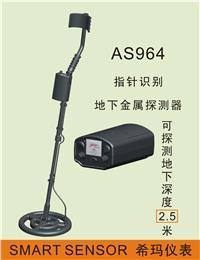 AS964地下金属探测器