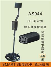 AS944地下金属探测器