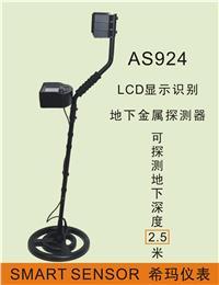 AS924地下金属探测器