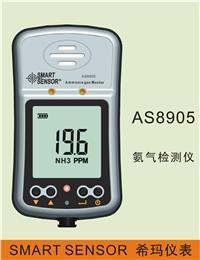 AS8905氨气检测仪
