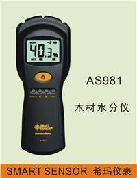 AS981木材水分仪