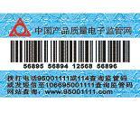 电子监管码标签、纹理防伪 18-88315com