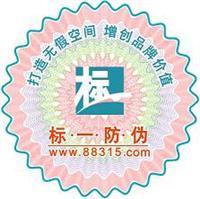 仿伪产品、防伪技术 19-88315com