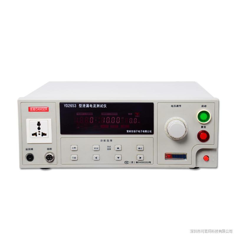 常州扬子 YD2653泄漏电流测试仪