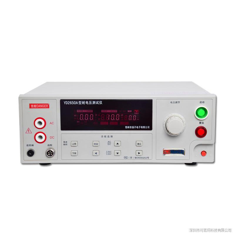 常州扬子 YD2650A耐电压测试仪
