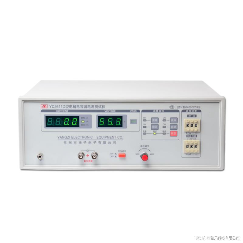 常州扬子 YD2611D型电解电容漏电电流测试仪