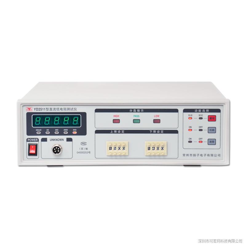 常州扬子 YD2511直流低电阻测试仪 欧姆计