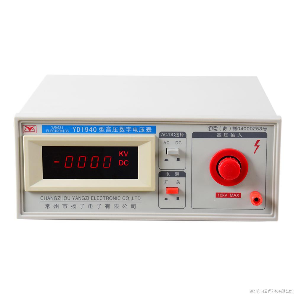 常州扬子 YD1940数字高压表