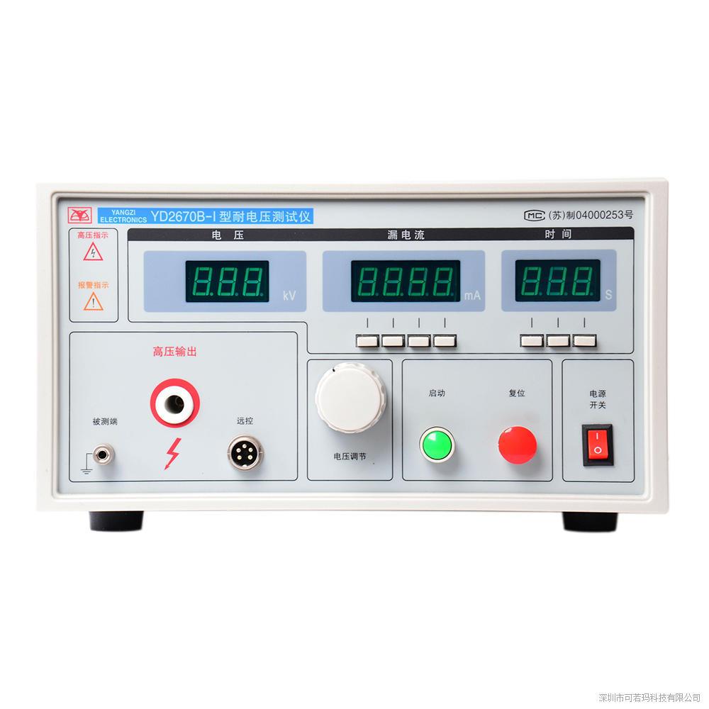 常州扬子 YD2670B-1 耐电压测试仪