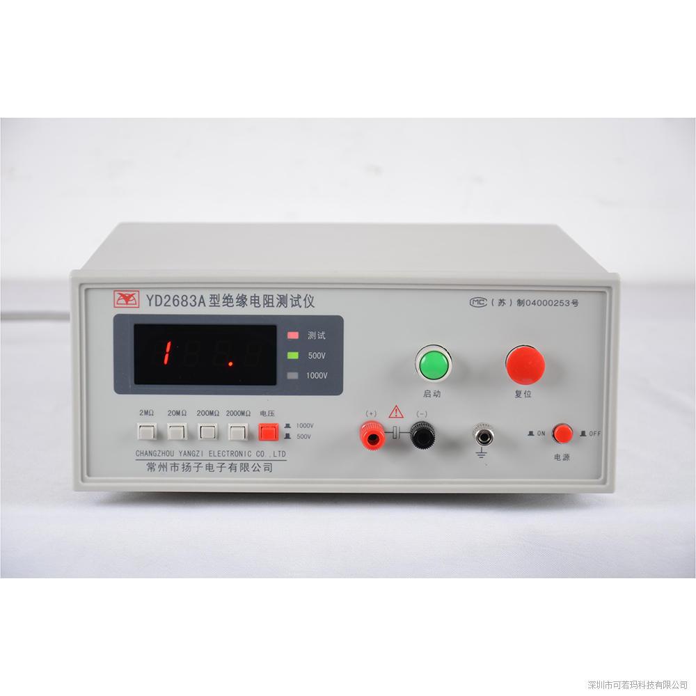 常州扬子 YD2683A型绝缘电阻测试仪
