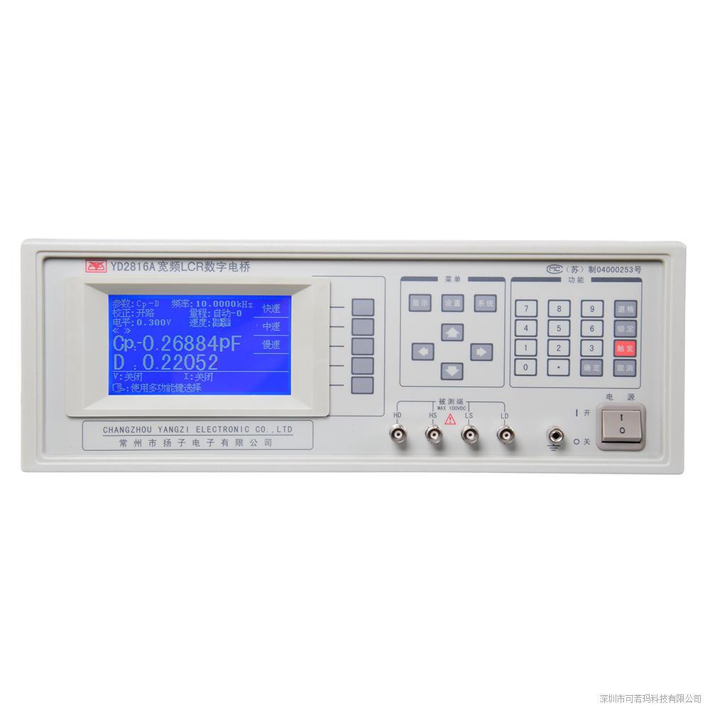 常州扬子 YD2816A型宽频LCR数字电桥
