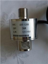 小圆柱式拉力传感器 CKY-120B