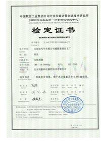 中国航空工业集团北京长城计量测试技术研究所