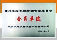 建設工程無損檢測專業委員會會員單位