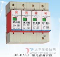 DF-B/80一级电源避雷器