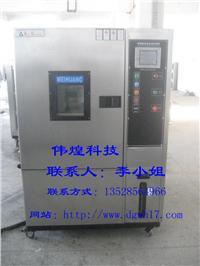 恒温恒湿试验机WHTH-150L-40-880 WHTH-150L-40-880