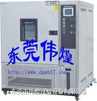 LED中山高低温试验箱 WHCT-1000-40-880
