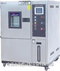 上海低温试验箱 WHTC-408-20-300