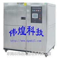 冷热冲击试验箱品牌 WHTST-50L-40-3A
