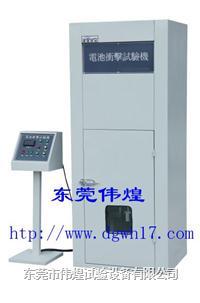 电池冲击试验机价格 W-CJ5066