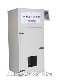 电池冲击试验机直销 W-ZJ5006