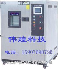 高低温试验机特点 WHCT-80L-40-880/300